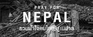รวมน้ำใจสู่ชาวเนปาล จากเหตุแผ่นดินไหวครั้งใหญ่