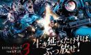 Biohazard: The Real 3 ญี่ปุ่นจัดเกมยิงซอมบี้แบบสมจริงอีกครั้ง