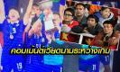 คอมเม้นต์ระหว่างเกมแฟนบอลเวียดนาม นัดโดนไทยU19 ถล่ม 6-0
