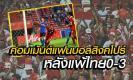 คอมเม้นต์แฟนบอลสิงคโปร์ หลังแพ้ไทย 0-3 ศึกยู19