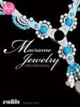 'รวมเล่ม' เครื่องประดับเมคราเม่ Macrame Jewelry