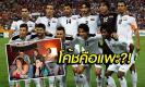 คอมเม้นต์แฟนบอลอิรัก หลังมีโอกาสตกรอบคัดเลือกบอลโลก
