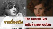 ดูแล้วบอกต่อ จากเรื่องจริง The Danish Girl หญิงข้ามเพศของโลก