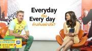 Everyday กับ Every Day ใช้ต่างกันอย่างไร