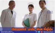 อยากเรียนแพทย์-เภสัช-ทันตะที่ญี่ปุ่น..ทำอย่างไร