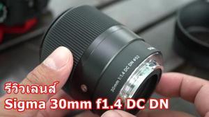 รีวิวเลนส์ Sigma 30mm f1.4 DC DN