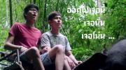 เตรียมพบกับซีรี่ส์ Journey The Series แก๊งเฟี้ยวเที่ยวทั่วไทย
