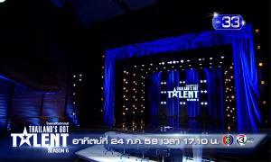 ตัวอย่างรายการ Thailand's Got Talent 6 Episode 7 อาทิตย์ที่ 24 กค. 59