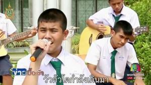 โรงเรียนเทศบาลบ้านคลองภาษี สุดเจ๋งจัดทำ MV ภาษาไทย