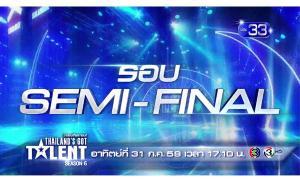 ตัวอย่างรายการ Thailand's Got Talent 6  Semi-Final #1 อาทิตย์ 31 ก.ค. 59