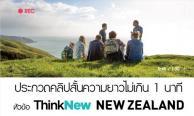 """ประกวดคลิปสั้น หัวข้อ """"ThinkNew New Zealand"""""""