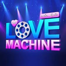 The Love machine วงล้อ…ลุ้นรัก