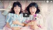 เพลง PPAP ดังเปรี้ยง! คนญี่ปุ่นแห่ ทำคลิปเต้นตาม