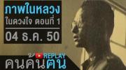 คนค้นฅน REPLAY - ภาพในหลวง ในดวงใจไทย ตอน 1