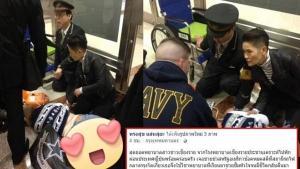 ชื่นชม!! พยาบาลสาวไทยปั๊มหัวใจช่วยชีวิตชาวต่างชาติบนรถไฟฟ้าใต้ดินญี่ปุ่น