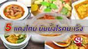 5 แกงไทยยับยั้งโรคมะเร็ง
