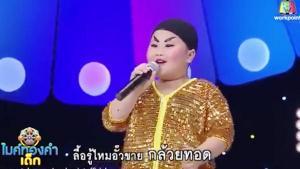 สุดน่ารักเมื่อน้องเสต็ปโชว์เพลงจีน! - ไมค์ทองคำเด็ก 2