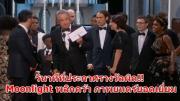 วินาทีที่ประกาศรางวัลผิด !!! Moonlight พลิกคว้า ภาพยนตร์ยอดเยี่ยม