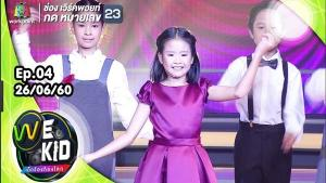 เพลงพระราชนิพนธ์ ยามเย็น - น้องข้าวปั้น - Wekid thailand เด็กร้องก้องโลก
