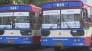 ทดลองปฏิรูปรถเมล์ 4 สี 8 เส้นทาง