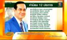 ศธ.ขึ้นป้ายอาขยาน12ข้อค่านิยมคนไทย
