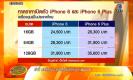 ราคาiphone6 เครื่องหิ้วในไทยพุ่งเท่าตัว