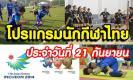 โปรแกรมแข่งขันของนักกีฬาไทยวันนี้