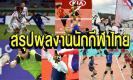 สรุปผลงานของนักกีฬาไทย..เมื่อวานนี้!!