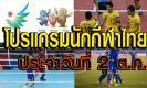 โปรแกรมลุ้นเชียร์นักกีฬาไทย..วันนี้!