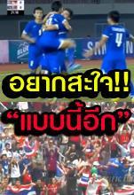 2คลิปเด็ด! ปลุกใจชาวไทยก่อนลุยศึกซูซูกิ คัพ