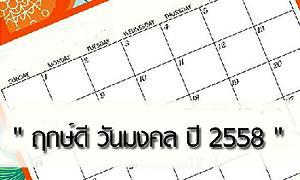 ฤกษ์ดี วันมงคล ปี 2558