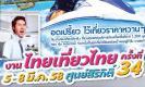 งานไทยเที่ยวไทย ครั้งที่ 34 รวมสุดยอดโปรโมชั่นที่พัก ที่เที่ยว คุ้มสุดๆ